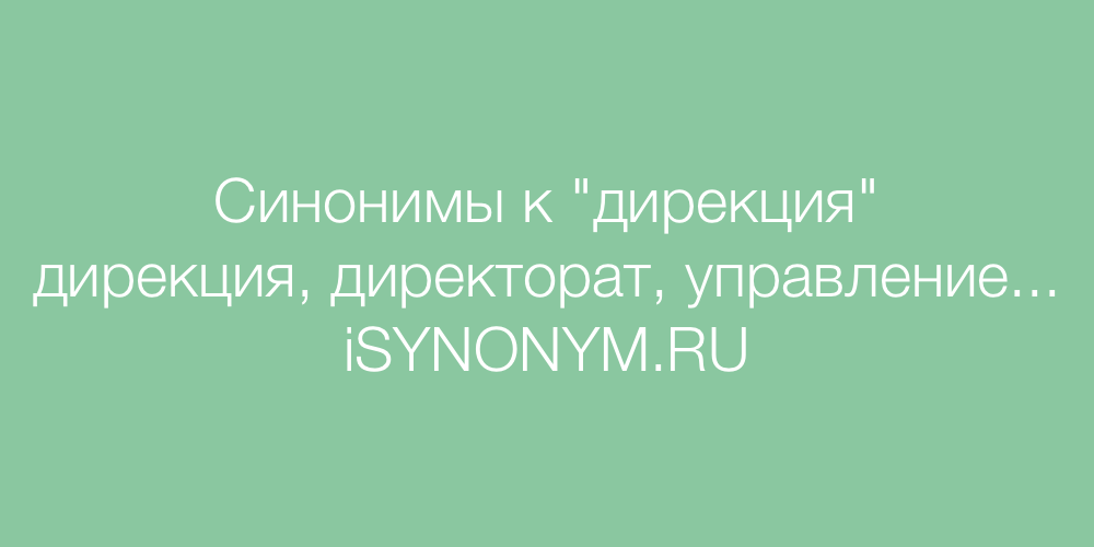 Синонимы слова дирекция