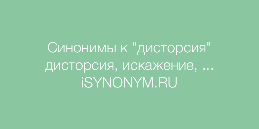 Синонимы слова дисторсия