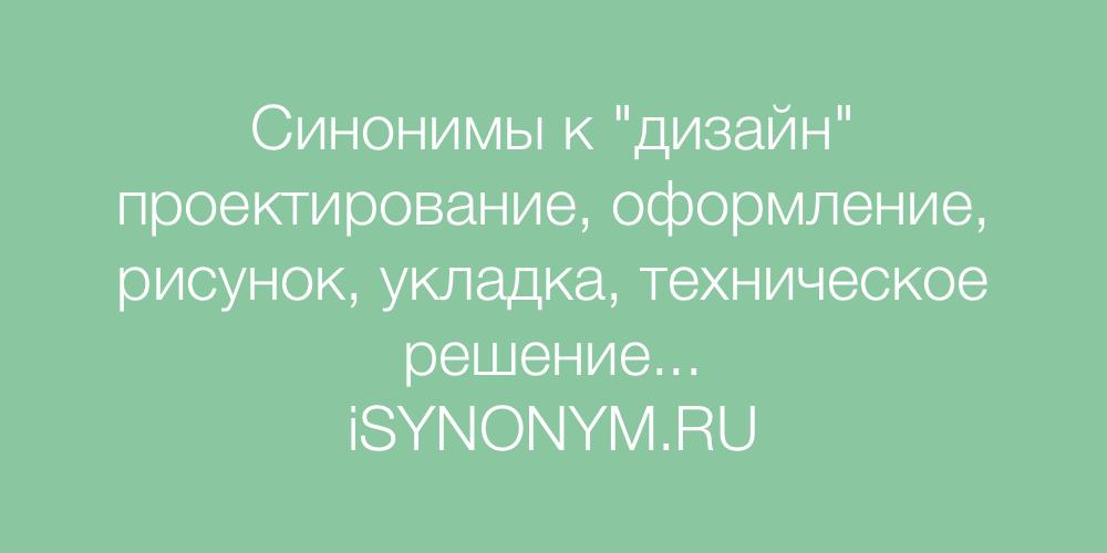 Слова синоним дизайн