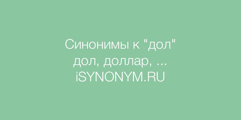 Синонимы слова дол