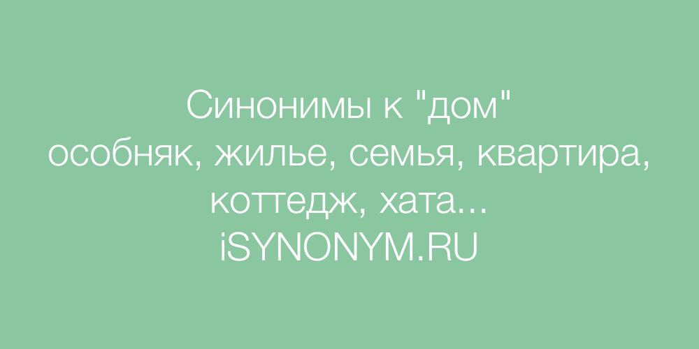 Синонимы слова дом