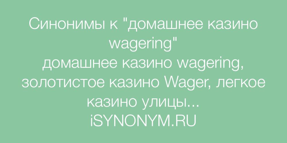 Синонимы слова домашнее казино wagering