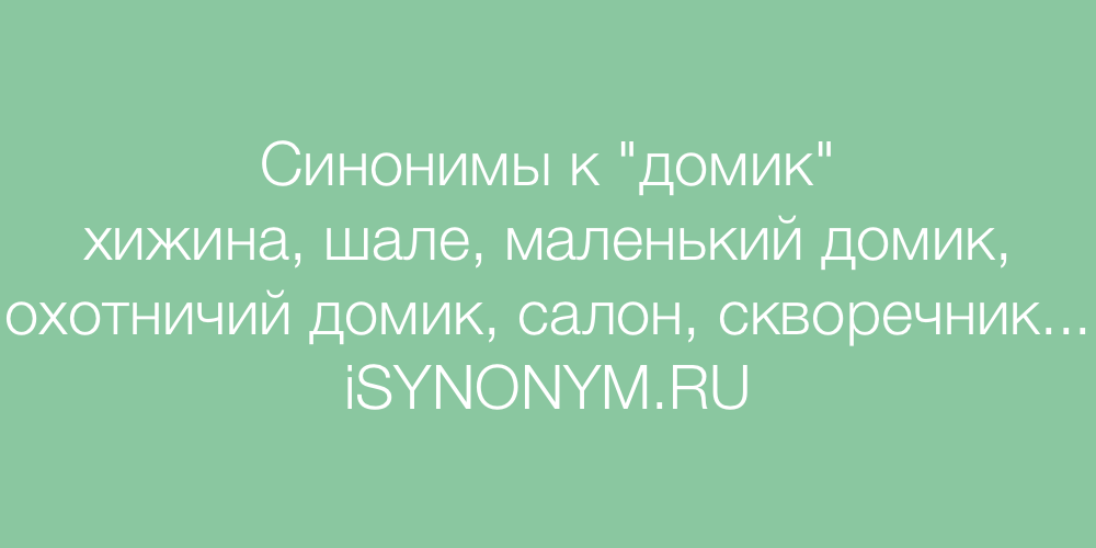 Синонимы слова домик