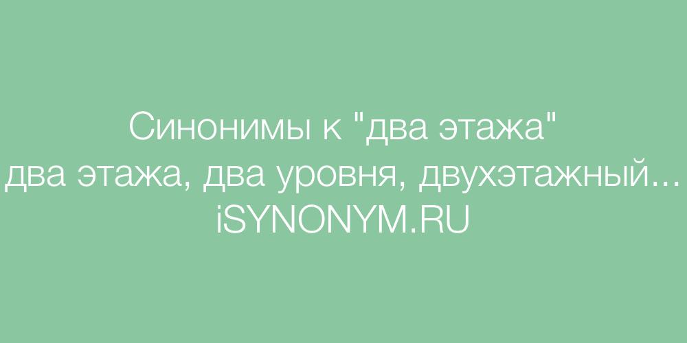 Синонимы слова два этажа