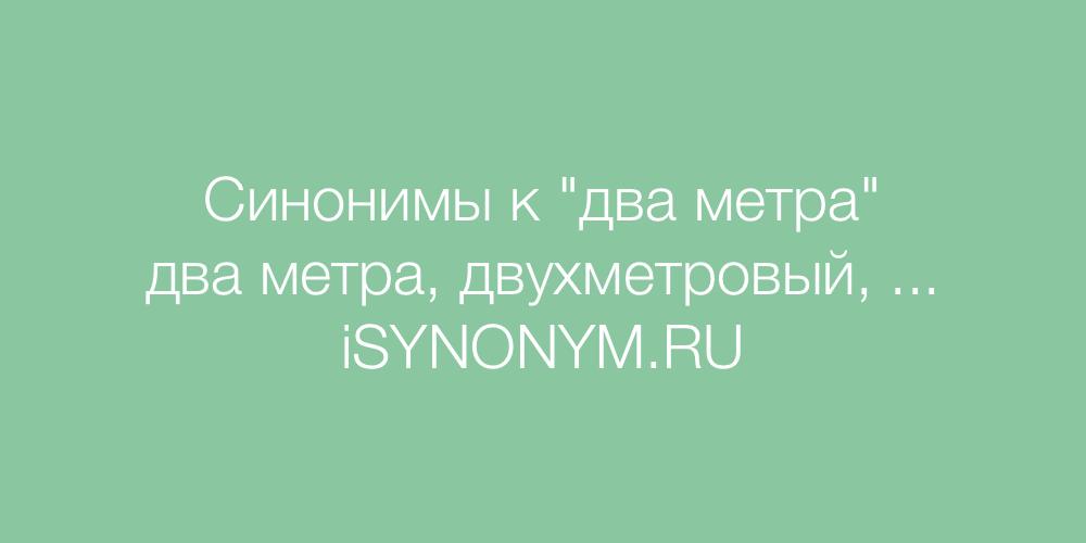 Синонимы слова два метра