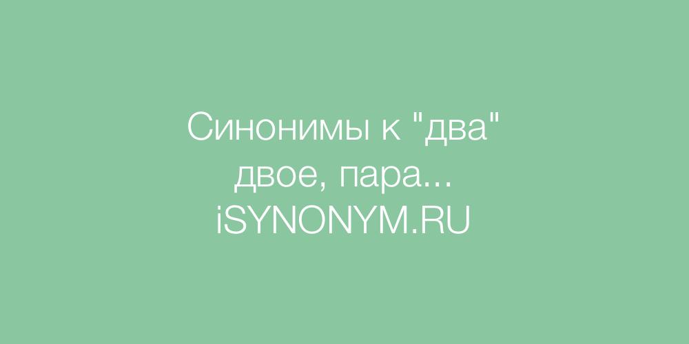 Синонимы слова два