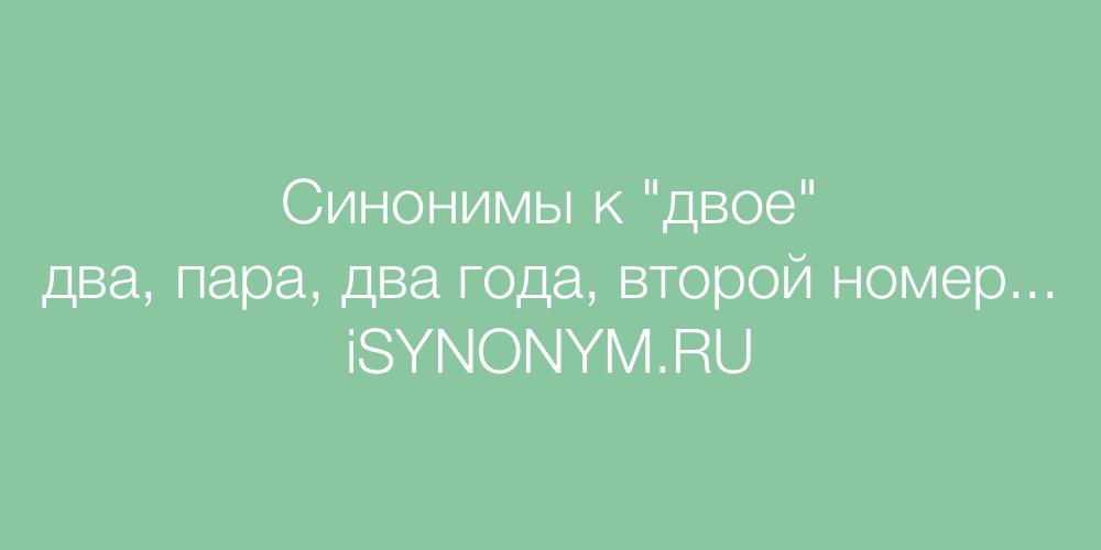 Синонимы слова двое