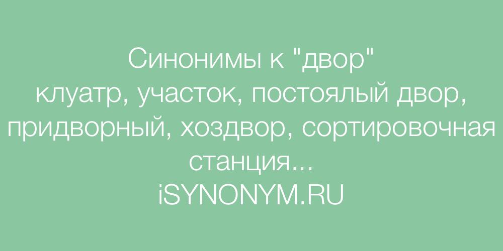 Синонимы слова двор