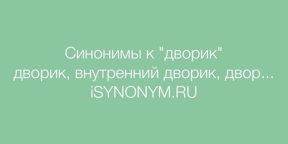 Синонимы слова дворик