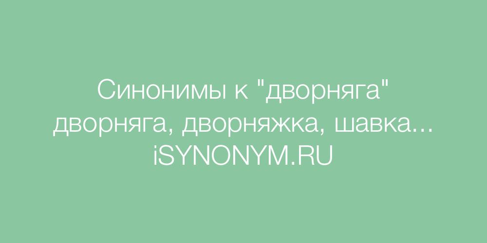 Синонимы слова дворняга