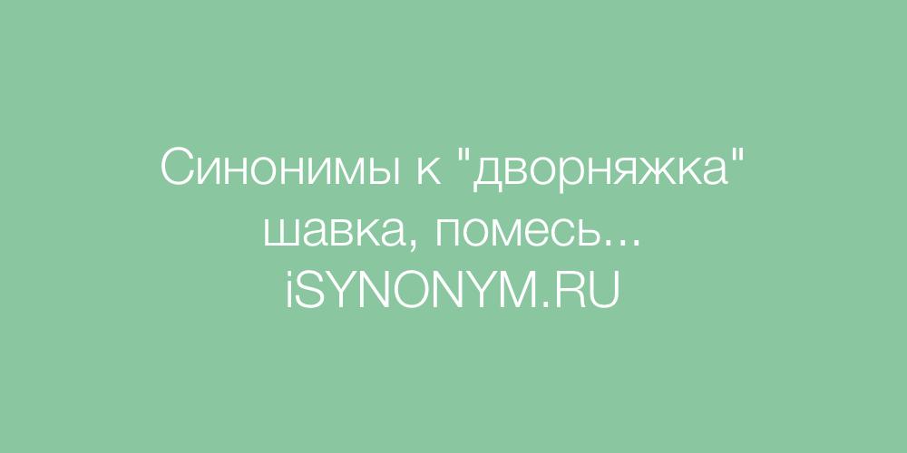 Синонимы слова дворняжка