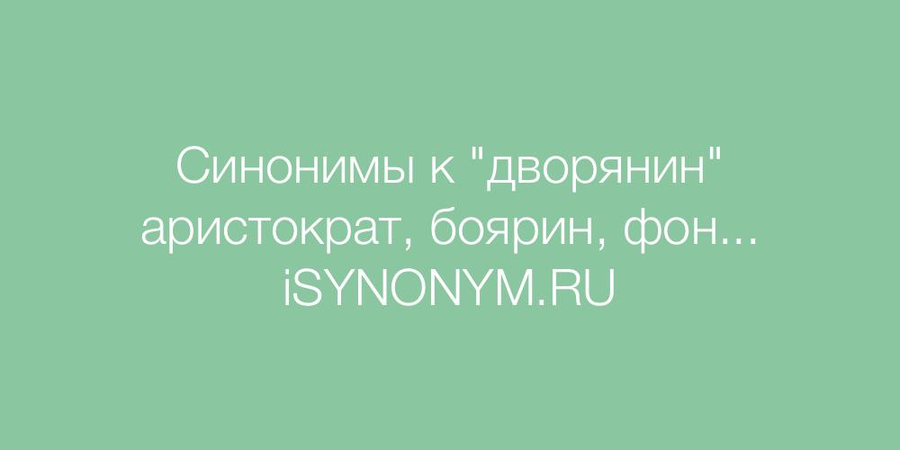 Синонимы слова дворянин