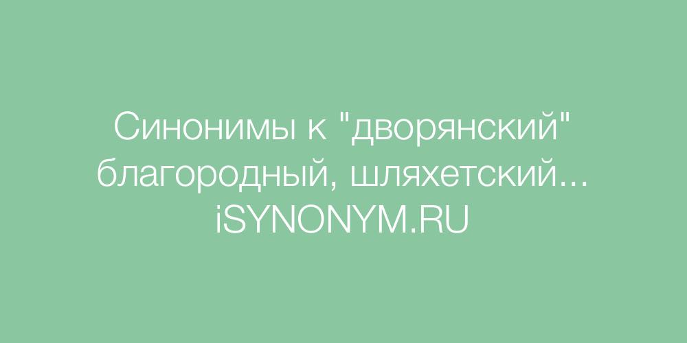 Синонимы слова дворянский