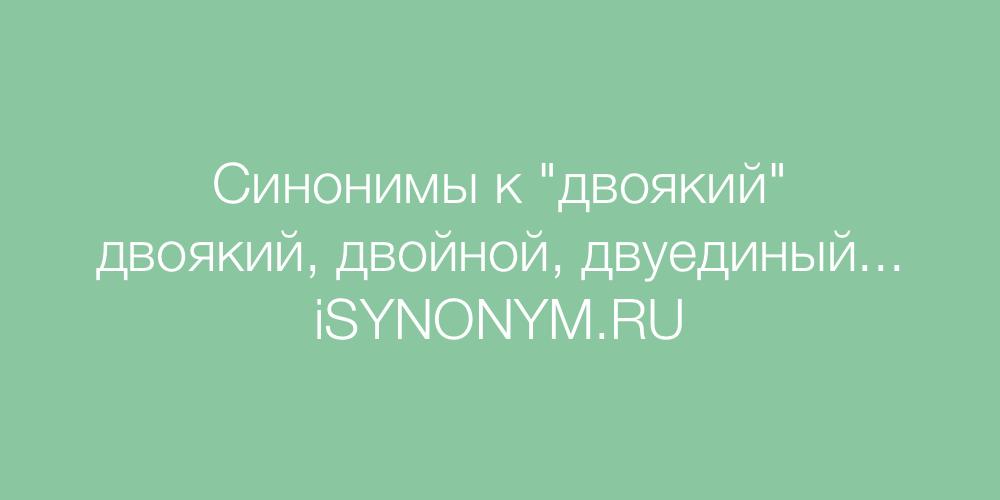 Синонимы слова двоякий