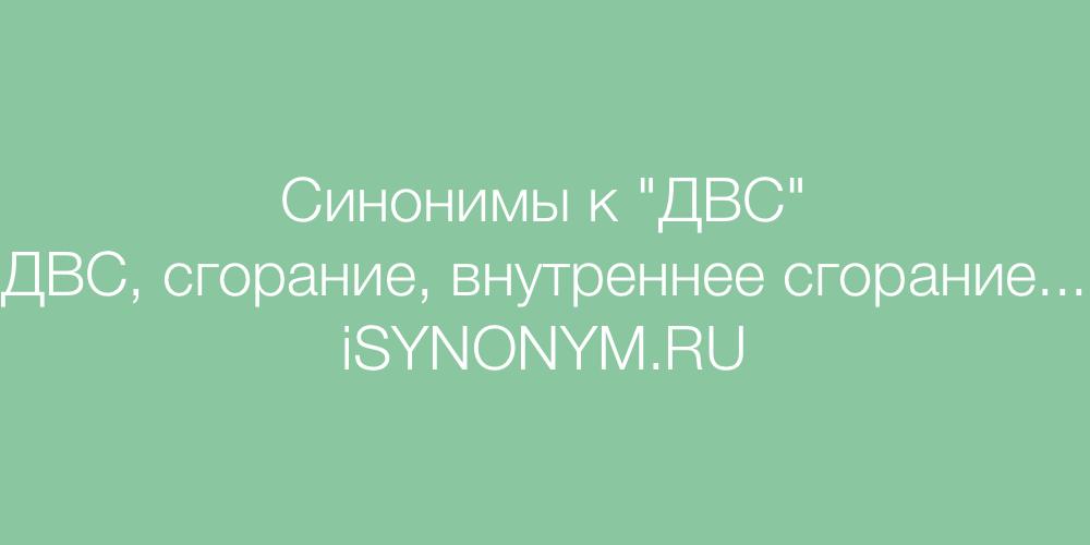 Синонимы слова ДВС
