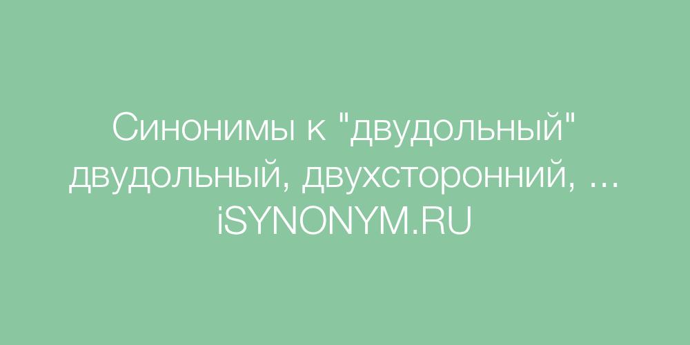 Синонимы слова двудольный