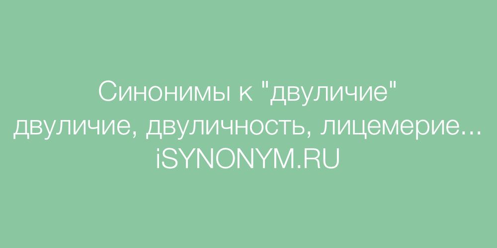 Синонимы слова двуличие