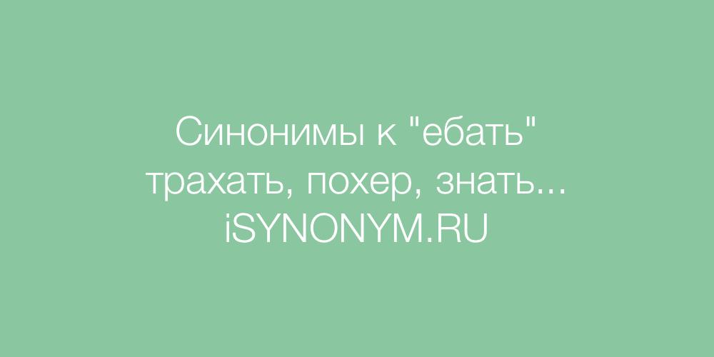 Синонимы слова ебать