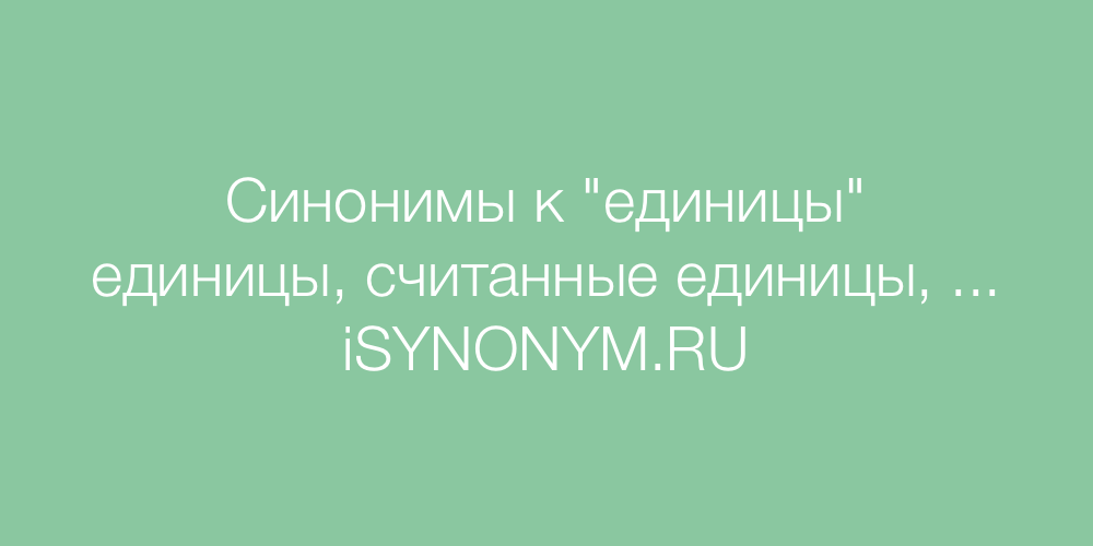 Синонимы слова единицы