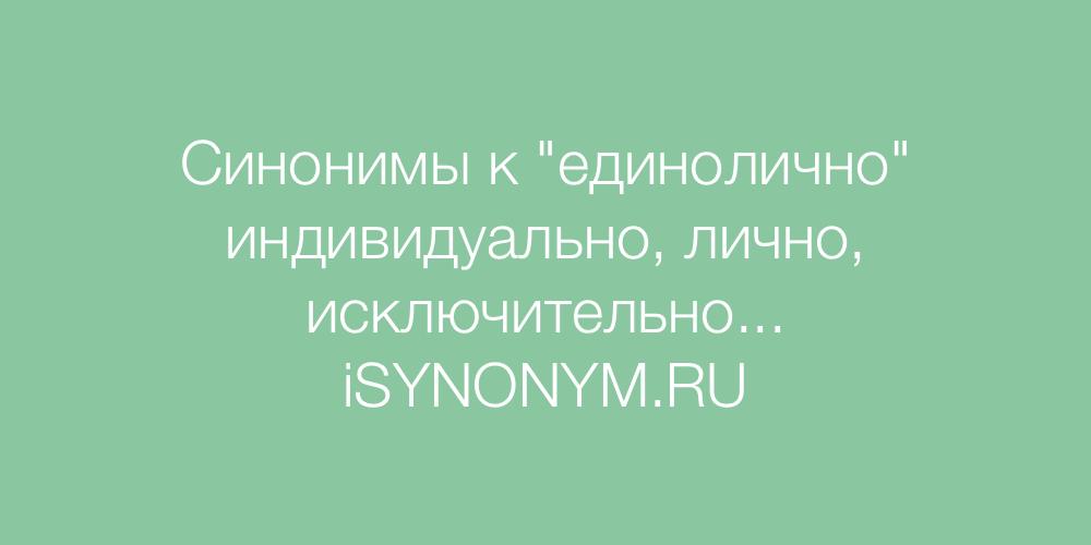 Синонимы слова единолично