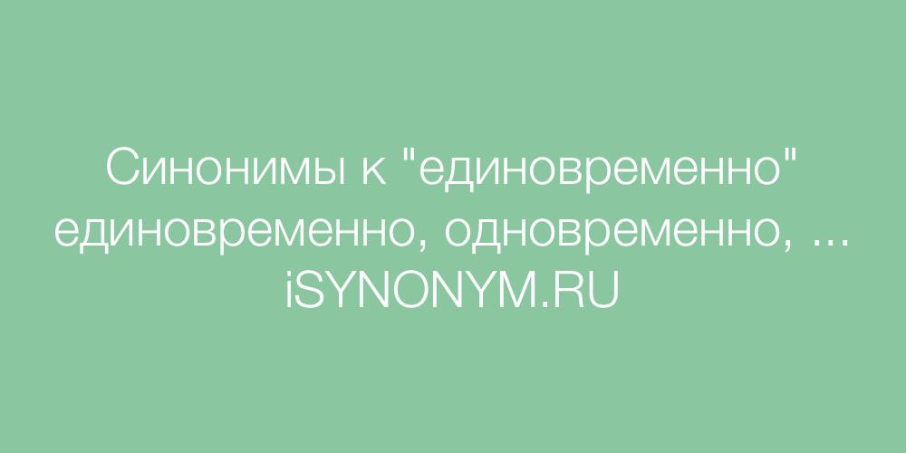Синонимы слова единовременно
