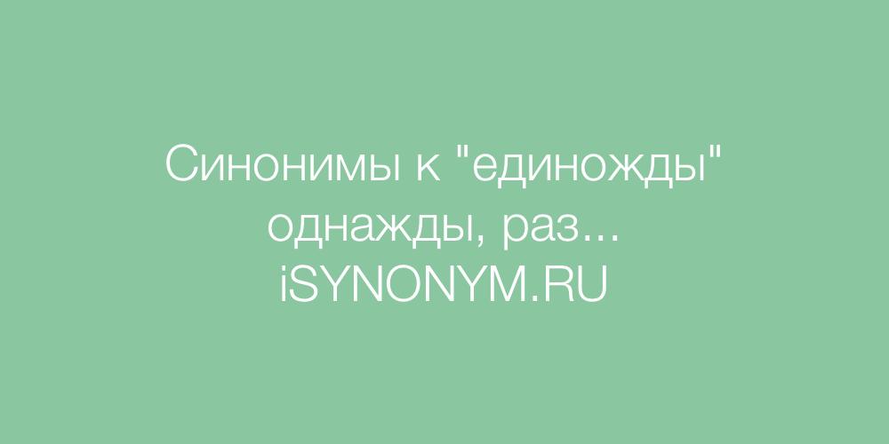 Синонимы слова единожды