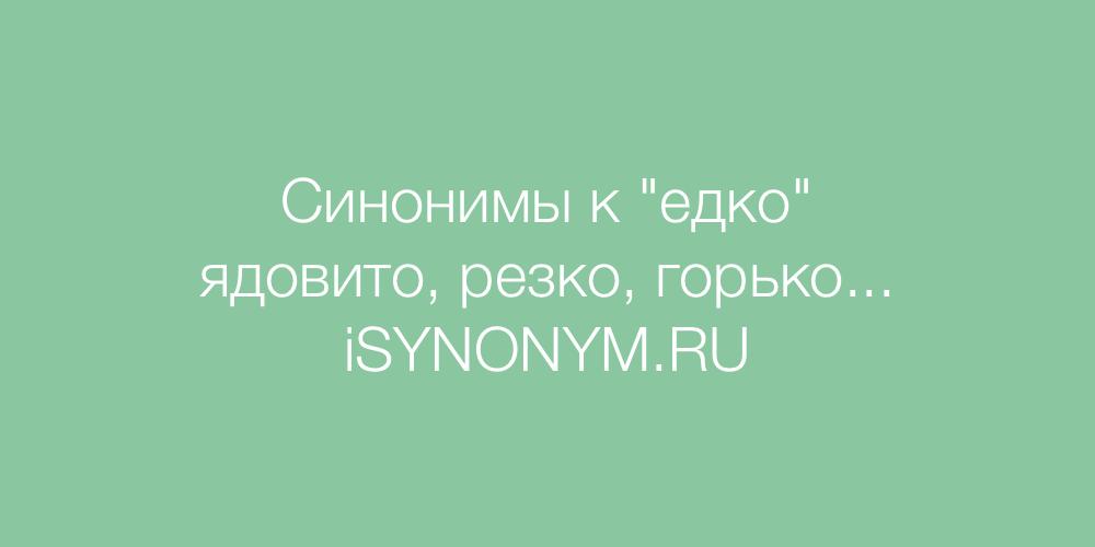 Синонимы слова едко
