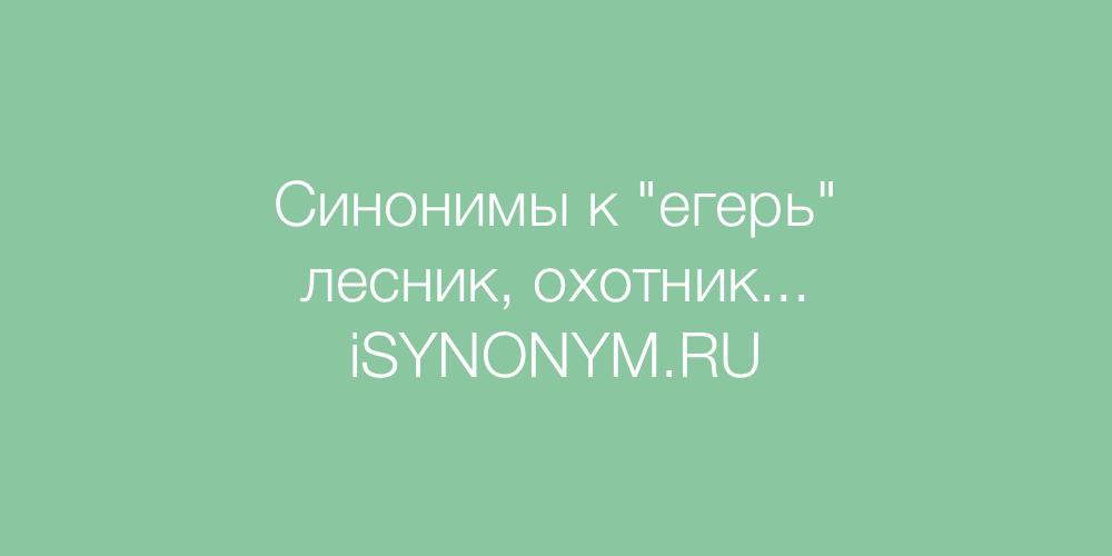 Синонимы слова егерь