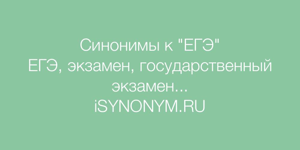Синонимы слова ЕГЭ
