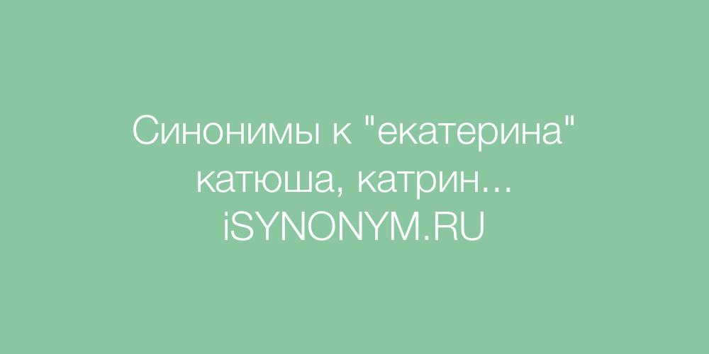 Синонимы слова екатерина