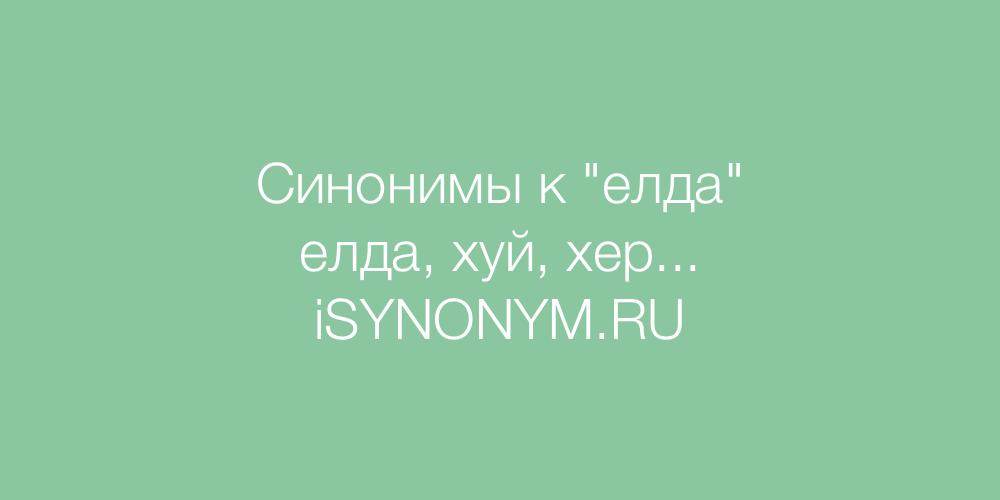 Синонимы слова елда