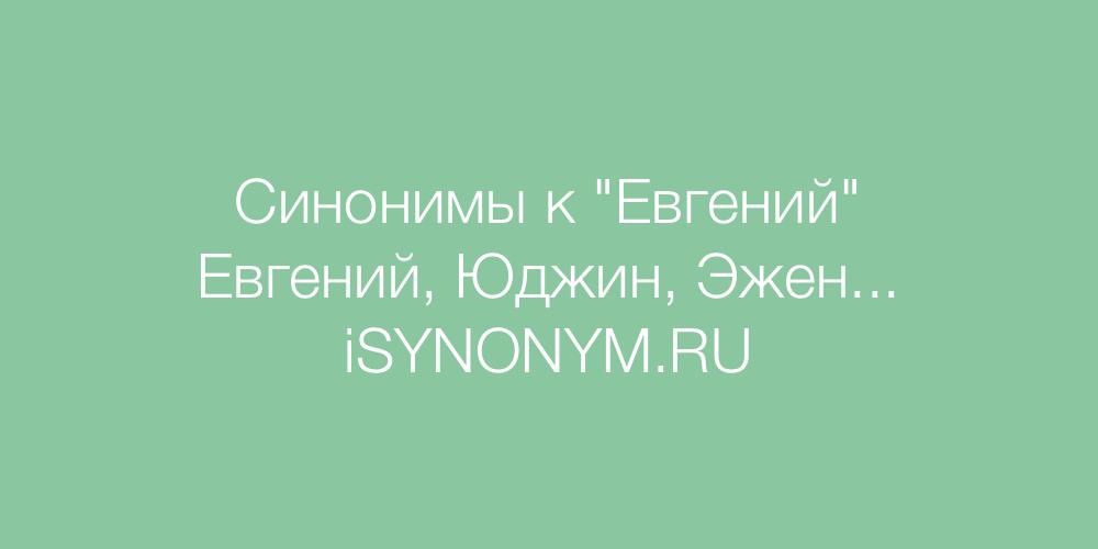 Синонимы слова Евгений