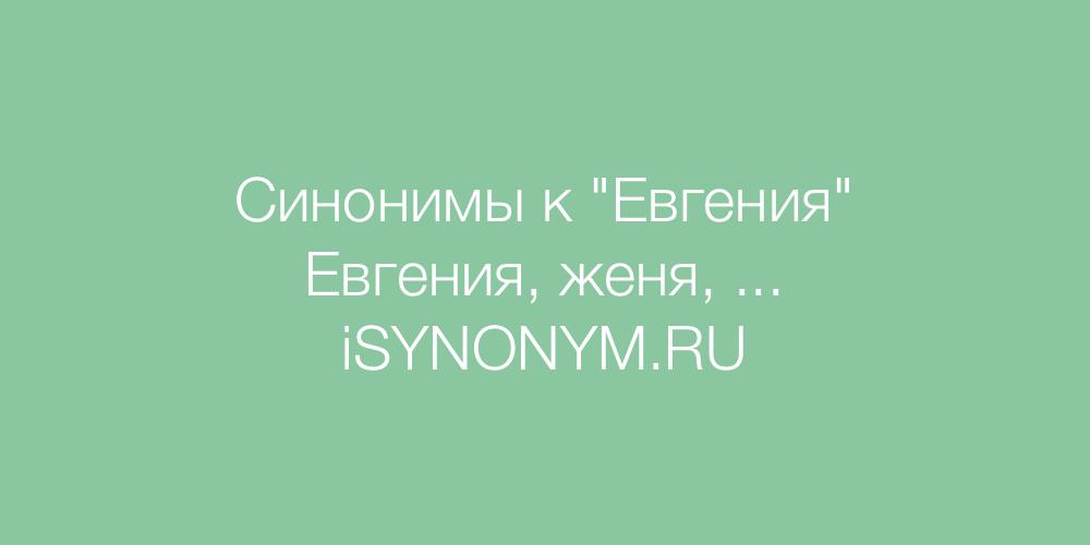Синонимы слова Евгения