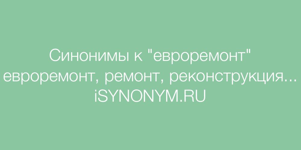 Синонимы слова евроремонт