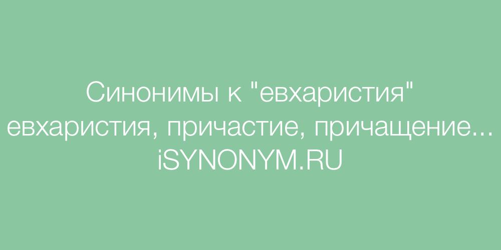 Синонимы слова евхаристия