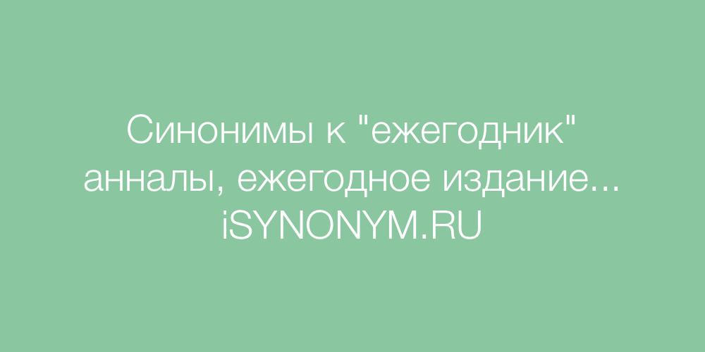 Синонимы слова ежегодник