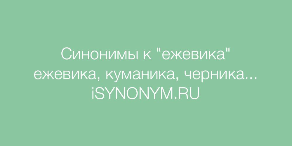 Синонимы слова ежевика