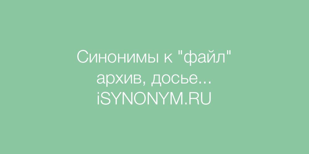 Синонимы слова файл
