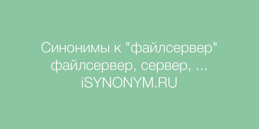 Синонимы слова файлсервер