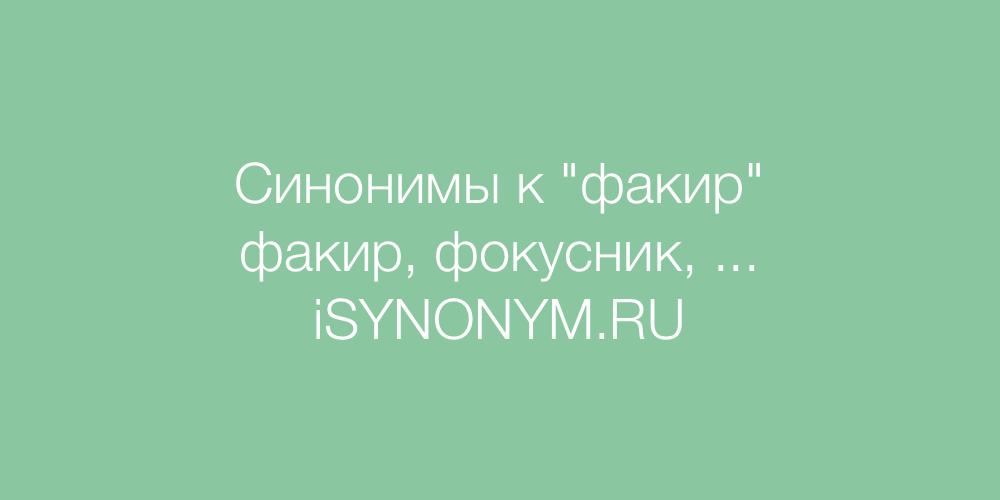 Синонимы слова факир