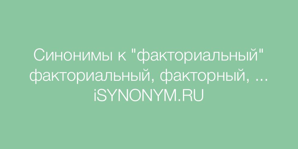 Синонимы слова факториальный