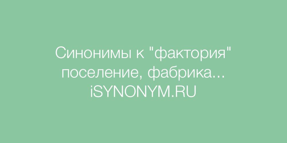Синонимы слова фактория
