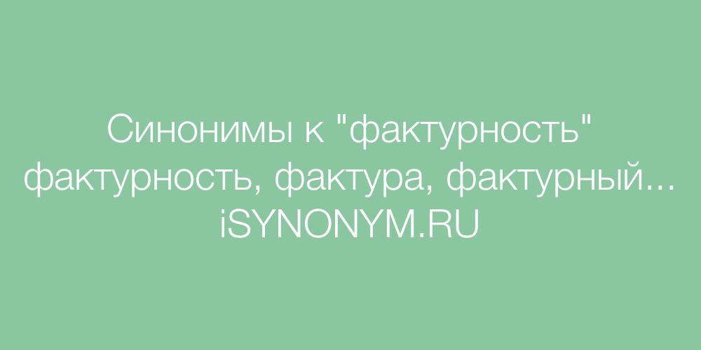 Синонимы слова фактурность