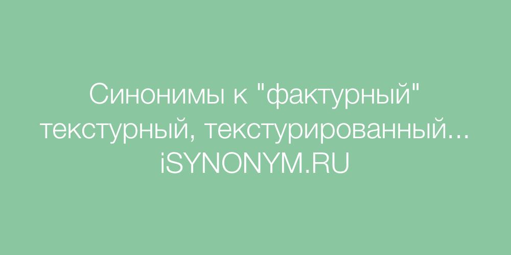Синонимы слова фактурный