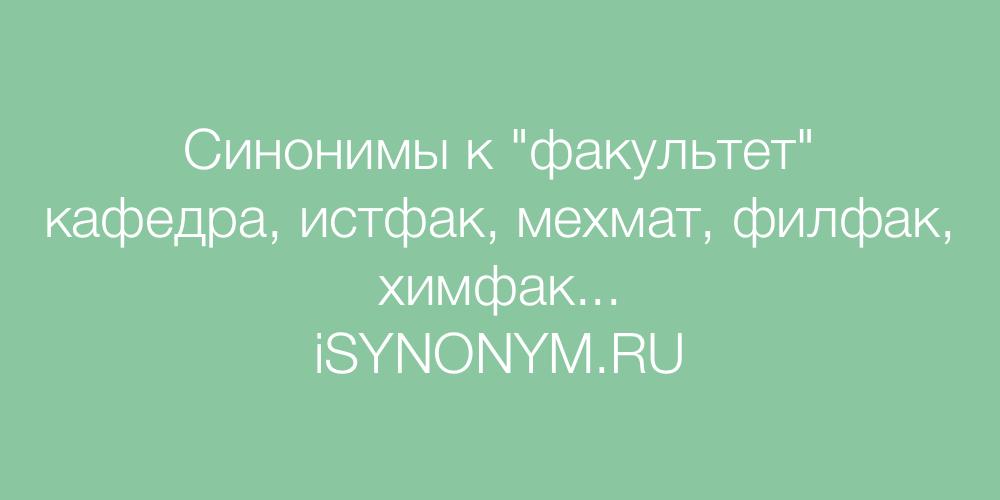 Синонимы слова факультет