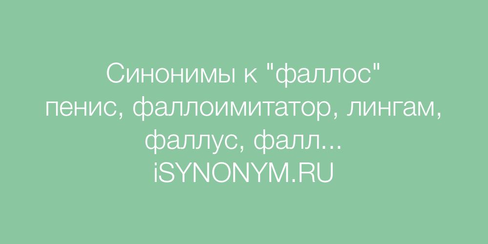 Синонимы слова фаллос