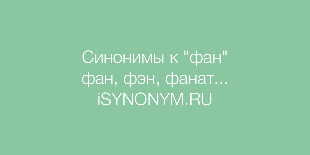 Синонимы слова фан
