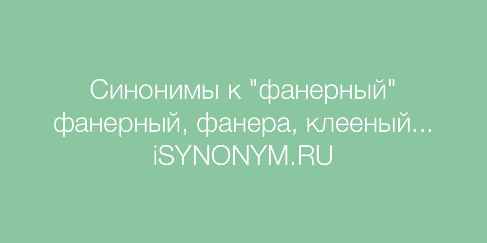 Синонимы слова фанерный