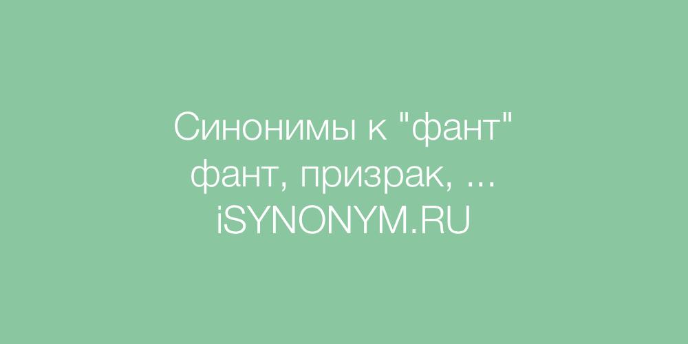 Синонимы слова фант