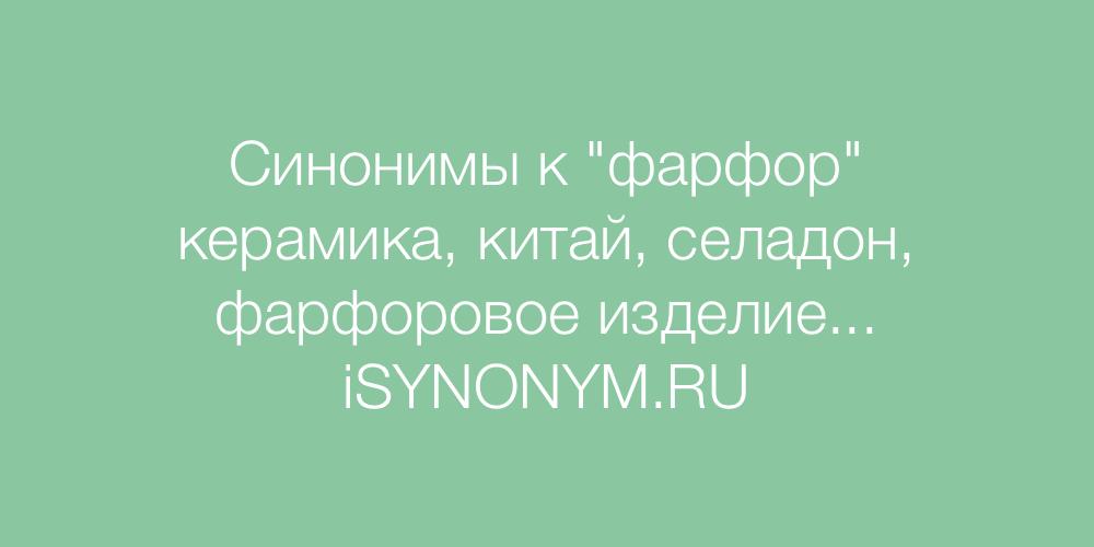 Синонимы слова фарфор